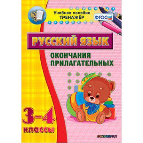 Наглядный тренажёр по русскому языку. 3-4 классы. Окончания прилагательных (15 карточек)