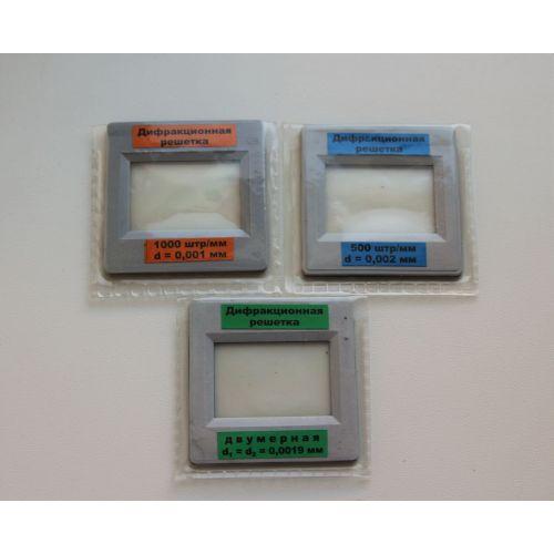 Дифракционная решетка (набор из 3-х штук)